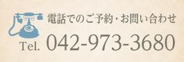電話でのご予約・お問い合わせ 042-973-3680